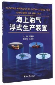 海上油气浮式生产装置\9787518302697石油工业