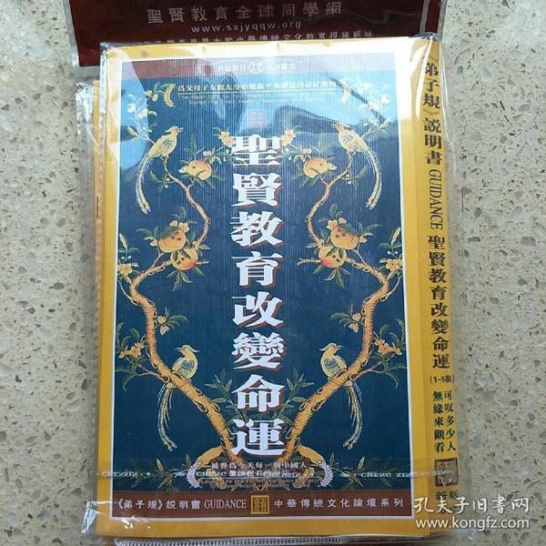 圣贤教育改变命运(弟子规说明书DVD1-5集,全新未拆封)