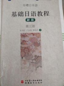 """基础日语教程(新版,第三册)/普通高等教育""""十一五""""国家级规划教材"""