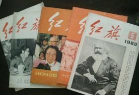 红旗 [1983年 5, 8 ,11 , 18 ,19期 ]5册 合售