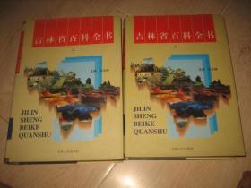 吉林省百科全书(16开精装上下册)