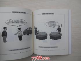 漫画干部漫画正版规范言行党员(正负全新)清单鸟澜图片