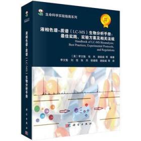 液相色谱-质谱(LC-MS)生物分析手册:实践、实验方案及相关法规
