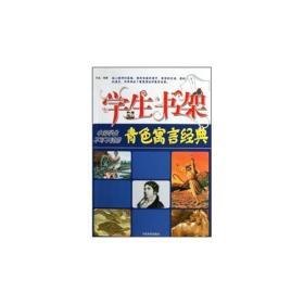 学生书架中国学生不可不读的青色寓言经典