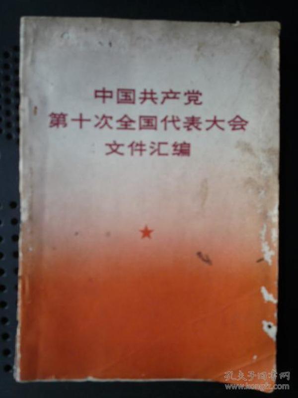 中国共产党第十次全国代表大会文件汇编 (大32开、1973年1版北京1印、王洪文、江青.姚文元.张春桥四人帮图片齐全)