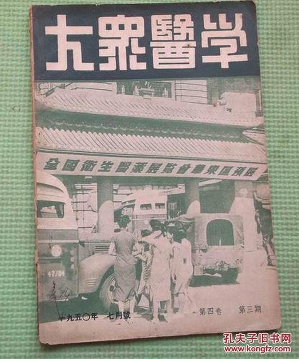 大众医学    1950年7月  民本出版公司