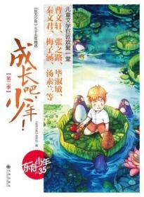 成长吧,少年(第二季)(全6册)