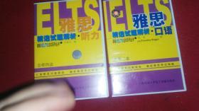 雅思口语磁带2盒+雅思听力磁带4盒(一套6盒磁带合售)