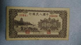 第一套人民币 贰拾元 纸币 编号836826