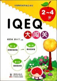 小海豚情商智商总动员:IQEQ大闯关(2-4岁)