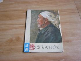 工农兵人物写生 (油画,共16张) 差一张建筑工人