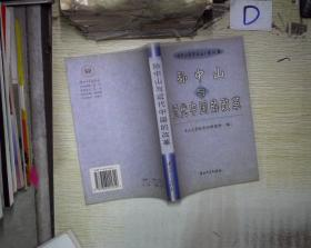 孙中山与近代中国的改革