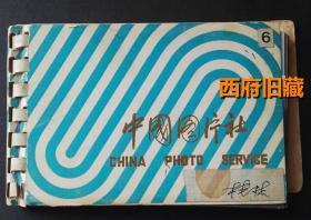 八、九十年代广西桂林彩色老照片32张合售