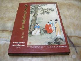 黄君璧画集 第二集 初版