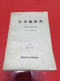 汉译俄教程