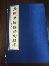 大开本线装影印本《黄节蒹葭楼诗定稿本》一函二册全