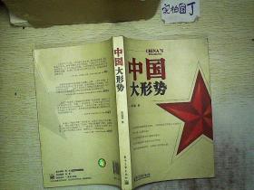 中国大形势