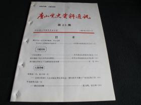 《唐山党史资料通讯·第23期》,1987年第4期(总第23期),1987年8月20日中共唐山市委党史办公室编印,大16开本,共54页。