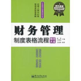 企业规范化管理实用全书:财务管理制度表格流程规范大全(成功金版)