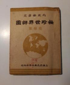 袖珍世界详图(内政部审定、桂林初版)