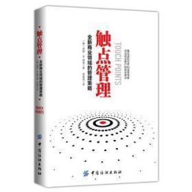触点管理:全新商业领域的管理策略