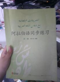 阿拉伯语同步练习第一册