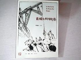 云端上的铁路(李昆武作品)