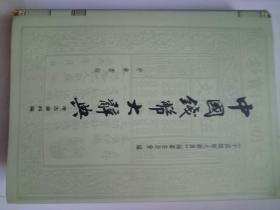 中国钱币大辞典;考古资料编(16开精装)