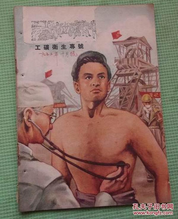 大众医学    1953年10月  民本出版公司
