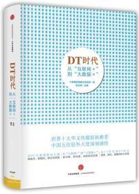 """DT时代:从""""互联网+""""到""""大数据×"""""""