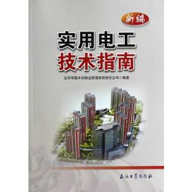 新编实用电工技术指南\9787502199227石油工业