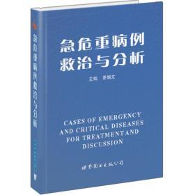 医师继续教育用书:急危重病例救治与分析