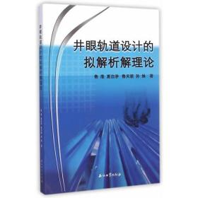 井眼轨道设计的拟解析解理论\9787518301003石油工业