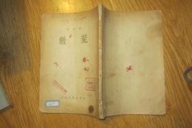 散荒   .竖版繁体字    1955年1版1印