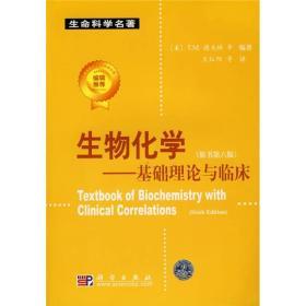 生物化学--基础理论与临床(原书第六版)