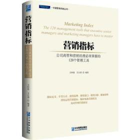 营销指标 : 公司高管和营销经理必须掌握的120个管理工具
