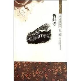中国文化知识读本:哲蚌寺