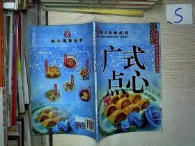 唐人美食丛书:广式点心
