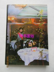 广东饮食文化汇览——广东对外文化交流丛书