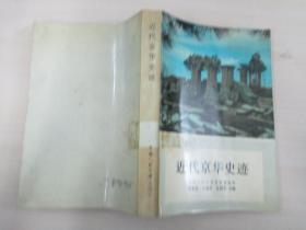 近代京华史迹 1985年一版一印 32开平装