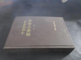 中国图书馆图书分类法 第三版