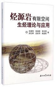 烃源岩有限空间生烃理论与应用\9787518304578石油工业