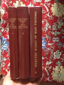 毛泽东选集1.2.5卷 【精装 英文版】【第一、二卷1965第一版1、第五卷1977第一版】三册合售