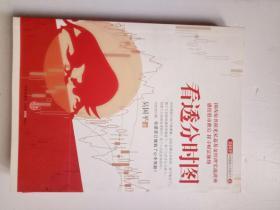 吴国平实战操盘大讲堂系列1:看透分时图(有几页有划线和笔记)