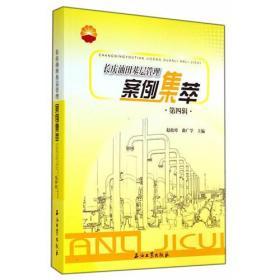 长庆油田基层管理案例集萃(第四辑)\9787518301485石油工业