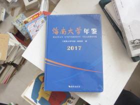 海南大学年鉴 (2017年)【未开封】