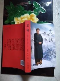 忠诚:在毛泽东身边的日子(高风签赠本)