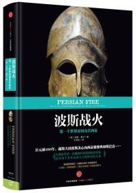 SH 波斯战火:第一个世界帝国及其西征