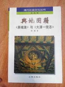 舆地图籍——《异域录》与《大清一统志》(清代社会文化丛书·史地卷)
