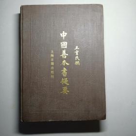 中国善本书提要 16开,精装本
